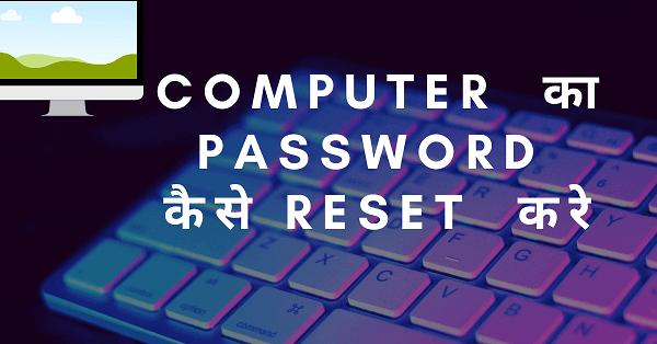 Computer ka password Kaise reset kare